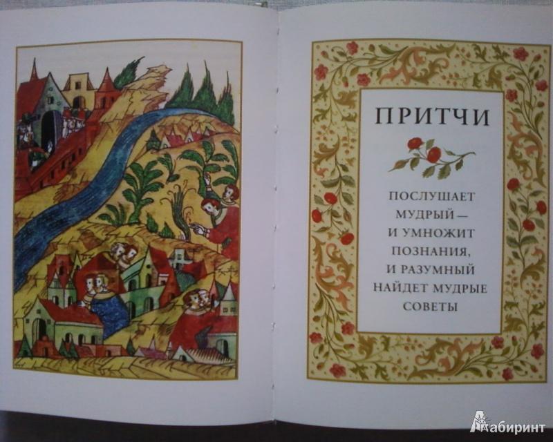 Иллюстрация 4 из 23 для Притчи   Лабиринт - книги. Источник: Родионова  Надежда