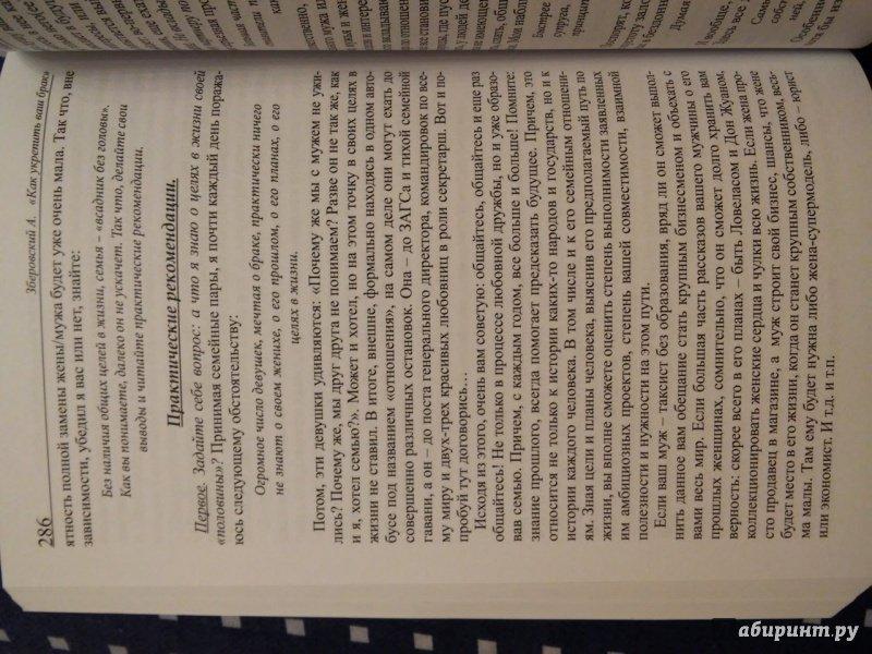 Иллюстрация 2 из 15 для Как укрепить ваш брак. Инструкция для тех, кто дорожит своей семьей - Андрей Зберовский | Лабиринт - книги. Источник: хомяк