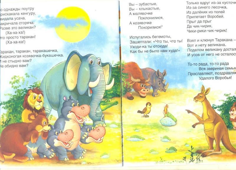 Иллюстрация 5 из 7 для Тараканище - Корней Чуковский | Лабиринт - книги. Источник: Спанч Боб