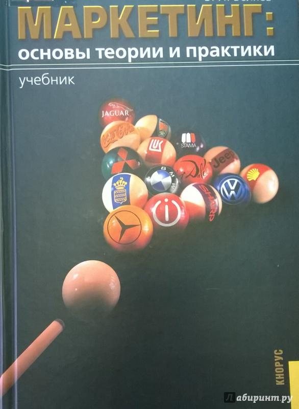 Иллюстрация 1 из 15 для Маркетинг: основы теории и практики (CDpc) - Виктор Беляев | Лабиринт - Источник: very_nadegata