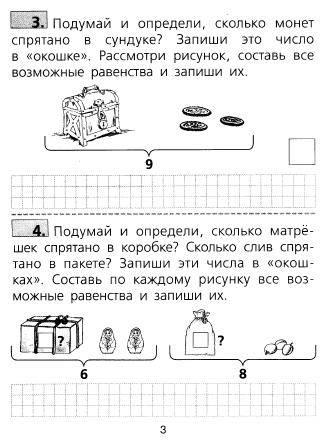 Иллюстрация 2 из 13 для Тренажер по математике для 1 класса. Обучение решению задач. ФГОС - Анна Белошистая | Лабиринт - книги. Источник: Galia