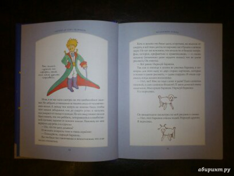 Иллюстрация 14 из 90 для Маленький принц - Антуан Сент-Экзюпери | Лабиринт - книги. Источник: Юлия
