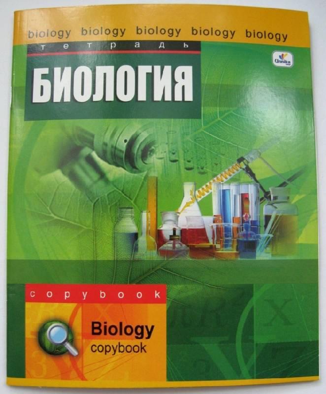 Иллюстрация 1 из 5 для Тетрадь 48 листов клетка. Школьный мир. Биология. (ТТ4808) | Лабиринт - канцтовы. Источник: ixora