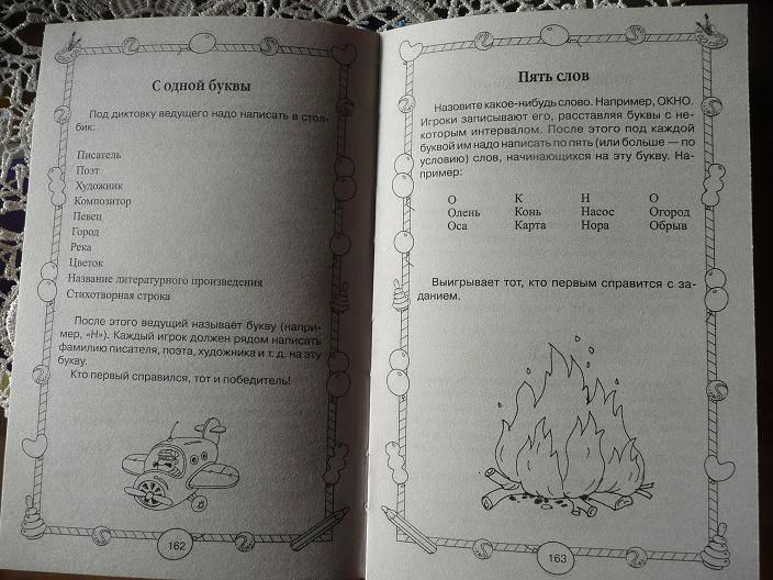 Иллюстрация 17 из 25 для 1000 игр, загадок, конкурсов | Лабиринт - книги. Источник: Flonelia