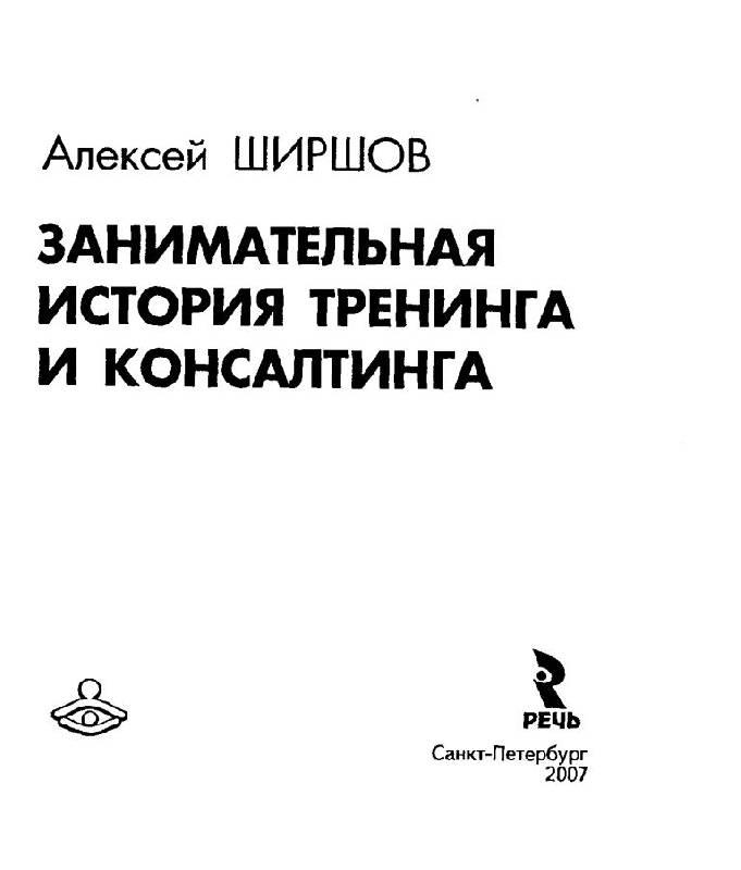 Иллюстрация 1 из 15 для Занимательная история тренинга и консалтинга - Алексей Ширшов | Лабиринт - книги. Источник: Юта