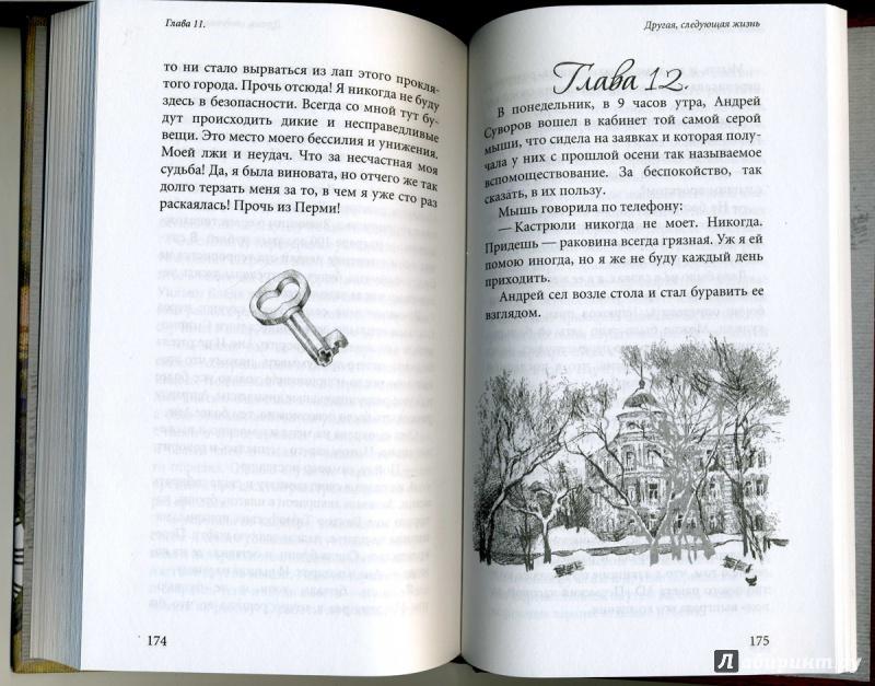 Иллюстрация 4 из 8 для Другая, следующая жизнь - Светлана Федотова-Ивашкевич | Лабиринт - книги. Источник: Северюхина  Елена