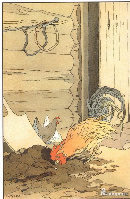 Петух и жемчужное зерно басня крылова картинки