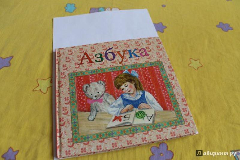 Иллюстрация 7 из 14 для Азбука | Лабиринт - книги. Источник: Татьяна  Сергеевна
