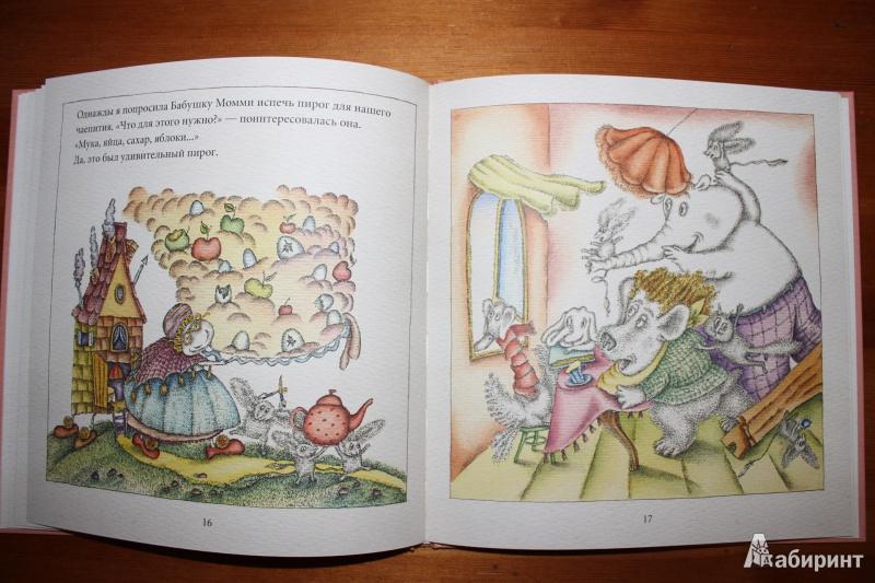 Иллюстрация 77 из 88 для Приходите на чашечку чая - Лидия Шульгина   Лабиринт - книги. Источник: so-vanille