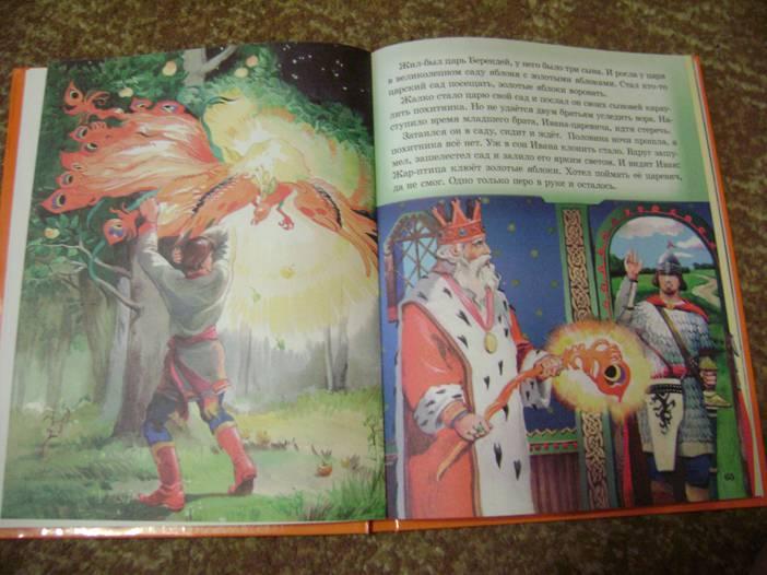 Иллюстрация 32 из 39 для Любимые волшебные сказки   Лабиринт - книги. Источник: Batterfly