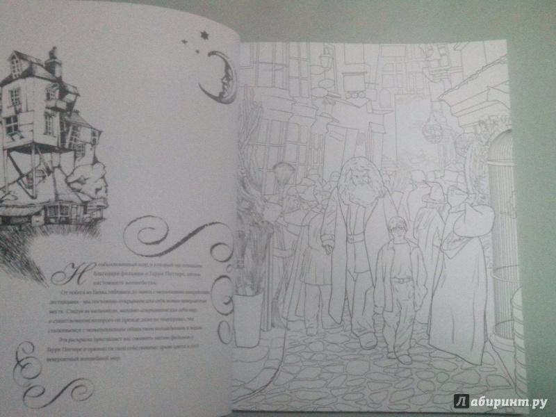 Иллюстрация 14 из 60 для Гарри Поттер. Волшебники и где их ...