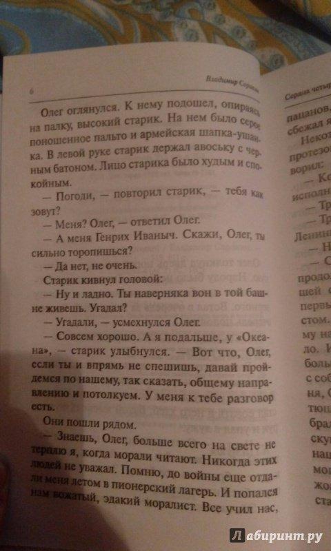 Иллюстрация 22 из 28 для Сердца четырех - Владимир Сорокин | Лабиринт - книги. Источник: Салова Анастасия