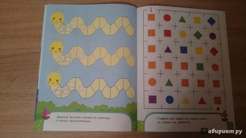 Иллюстрация 9 из 11 для Забавные фигурки. Математика. 3-4 года | Лабиринт - книги. Источник: Yusik