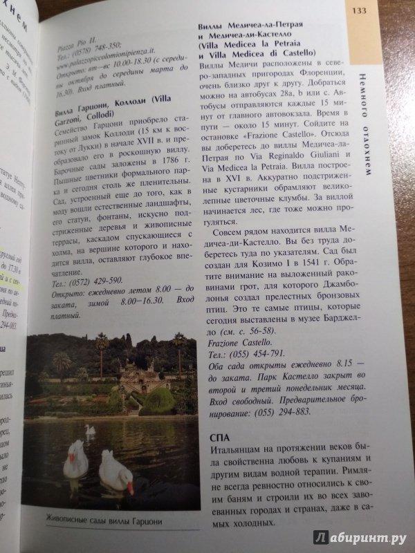 Иллюстрация 2 из 9 для Флоренция и Тоскана. Путеводитель - Расселл Чемберлен | Лабиринт - книги. Источник: Ценитель классики