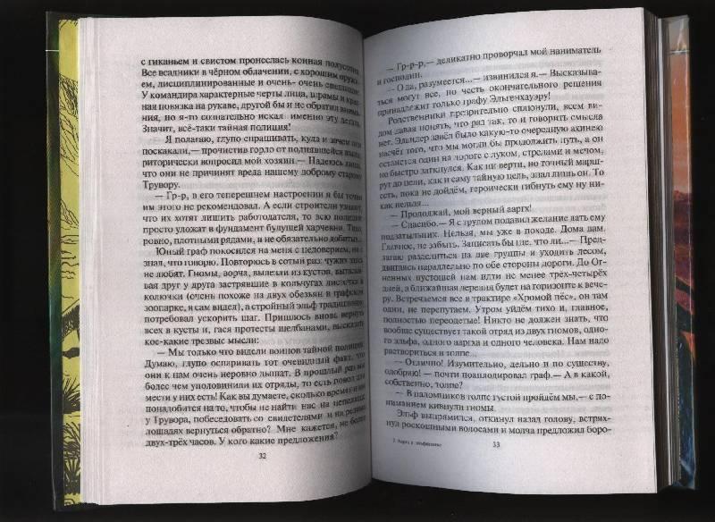Иллюстрация 7 из 11 для Ааргх в эльфятнике - Андрей Белянин | Лабиринт - книги. Источник: Романтик-Негодяй