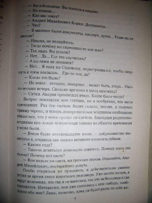 Иллюстрация 3 из 22 для Фантом памяти - Александра Маринина   Лабиринт - книги. Источник: Алёнка
