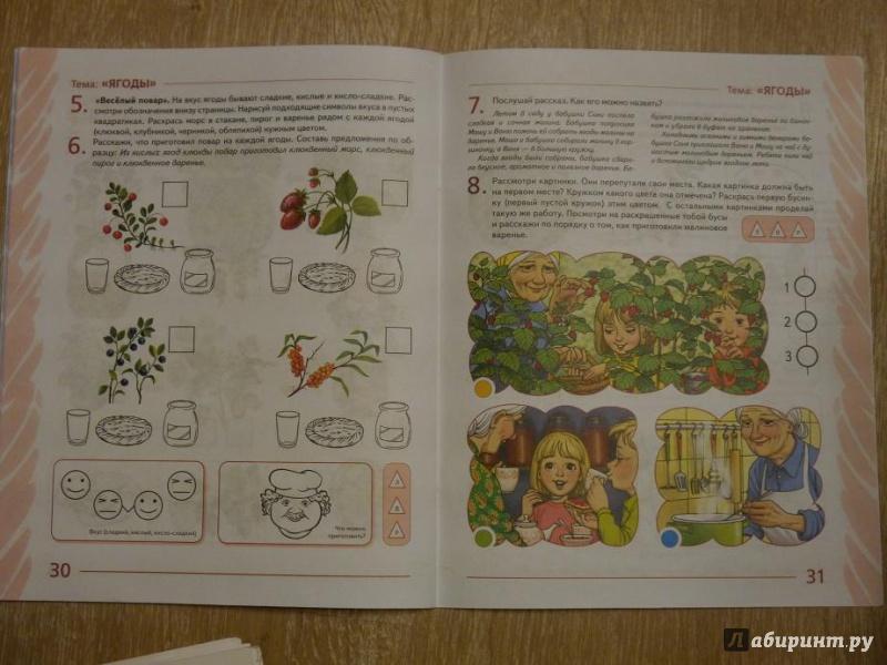 Для открыток, опорные картинки арбекова 4-5 лет