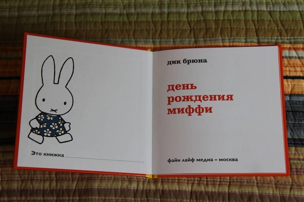 Иллюстрация 2 из 14 для День рождения Миффи - Дик Брюна | Лабиринт - книги. Источник: Елена_Т