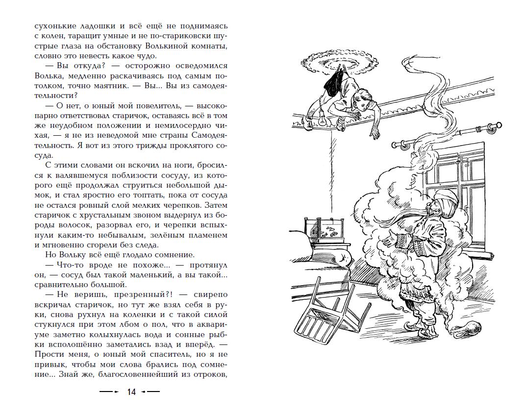 Иллюстрация 17 из 27 для Старик Хоттабыч - Лазарь Лагин   Лабиринт - книги. Источник: Редактор этой книги