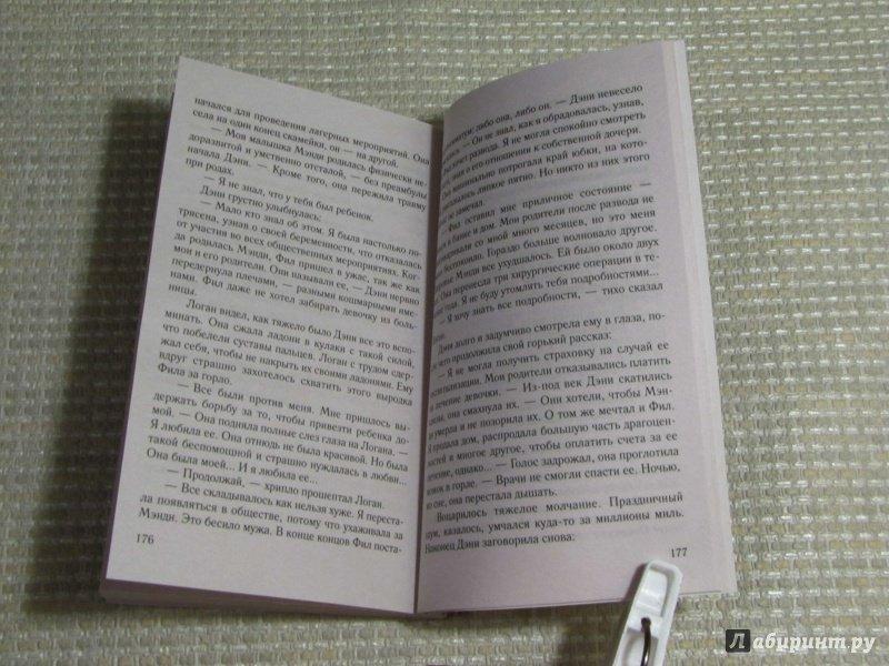 Иллюстрация 19 из 20 для Тайный брак - Сандра Браун | Лабиринт - книги. Источник: leo tolstoy