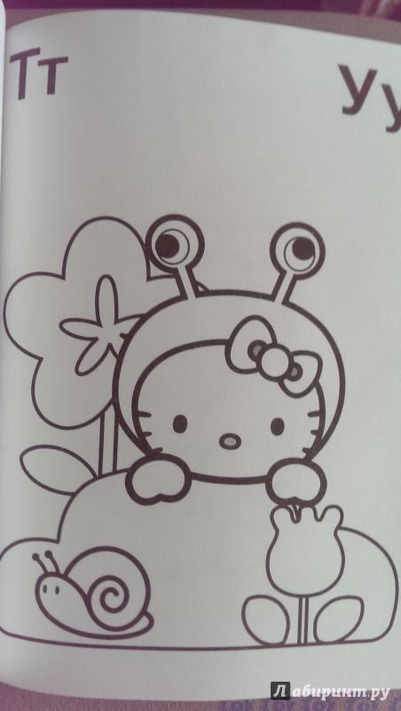 Иллюстрация 2 из 3 для Hello Kitty. Я пишу сама. Легкий способ научиться писать. Волшебные прозрачные страницы | Лабиринт - книги. Источник: Ира А