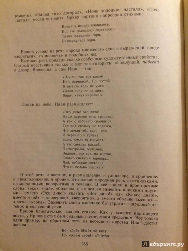 Иллюстрация 75 из 109 для Конек-Горбунок - Петр Ершов | Лабиринт - книги. Источник: Наталья Л.