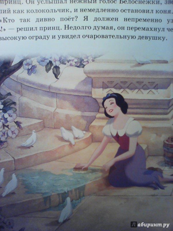 Иллюстрация 16 из 53 для Белоснежка. Кто красой затмил весь свет?   Лабиринт - книги. Источник: Лабиринт