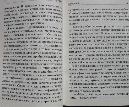 Иллюстрация 1 из 10 для Омон Ра: Роман - Виктор Пелевин   Лабиринт - книги. Источник: К Е А