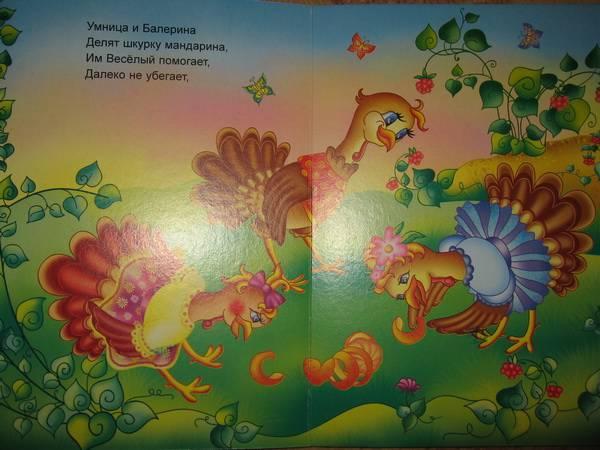 Иллюстрация 1 из 9 для Десять индюшат - В. Можаева | Лабиринт - книги. Источник: Jazz