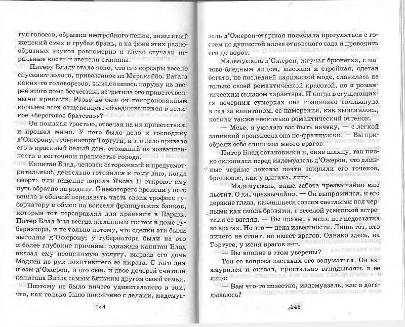 Иллюстрация 11 из 15 для Хроника капитана Блада. Удачи капитана Блада - Рафаэль Сабатини | Лабиринт - книги. Источник: zingara