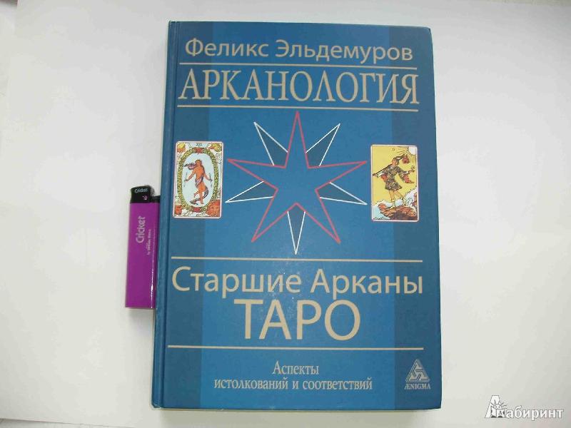 Иллюстрация 26 из 31 для Арканология. Старшие Арканы Таро - Феликс Эльдемуров   Лабиринт - книги. Источник: Белая  Лилия