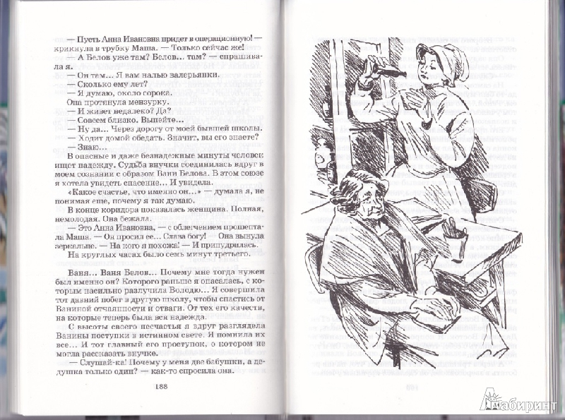 Иллюстрация 12 из 12 для Третий в пятом ряду - Анатолий Алексин | Лабиринт - книги. Источник: Nora11