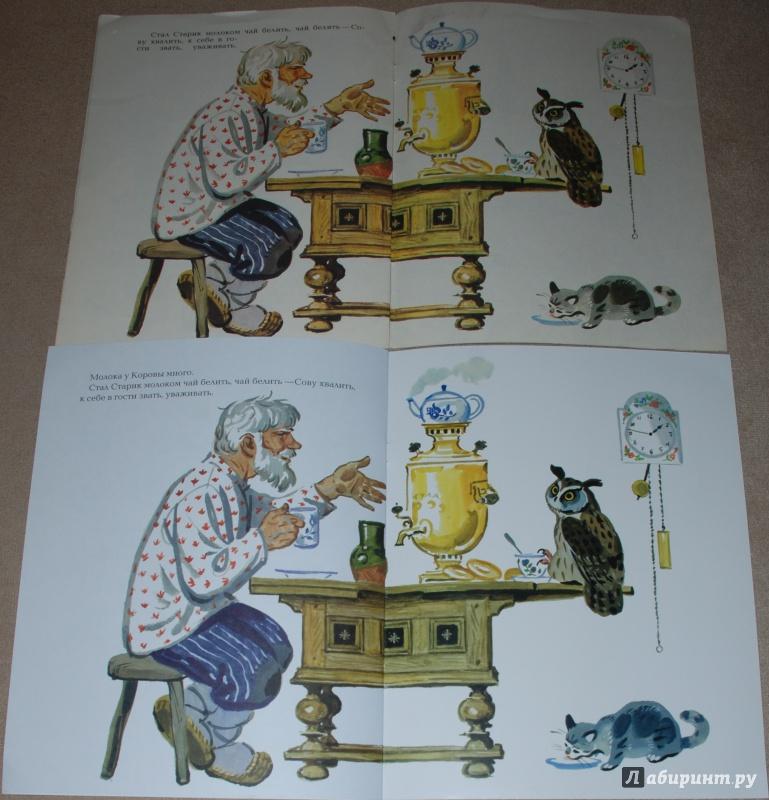 Иллюстрация 30 из 36 для Сова - Виталий Бианки | Лабиринт - книги. Источник: Книжный кот