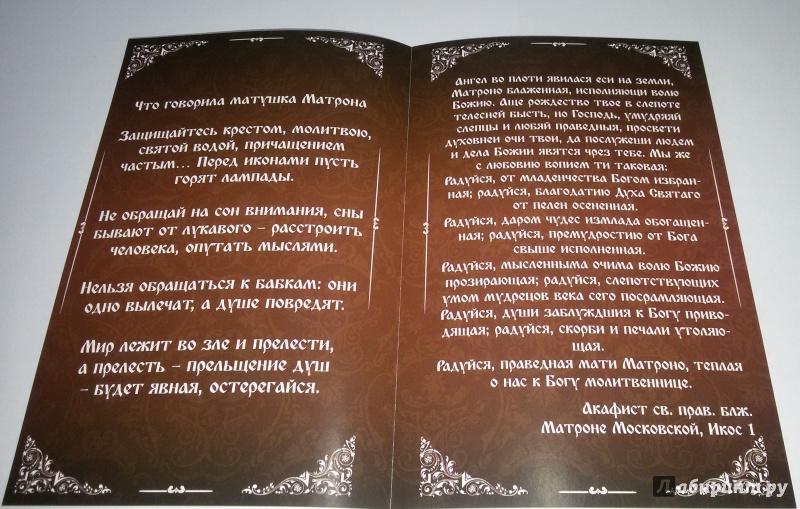 Иллюстрация 14 из 31 для Молитвенная помощь блаженной Матроны Московской (набор открыток) | Лабиринт - книги. Источник: анна