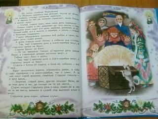 Иллюстрация 5 из 8 для Новогодние сказки | Лабиринт - книги. Источник: lettrice