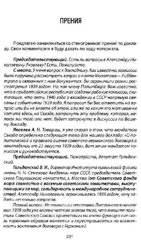 Иллюстрация 19 из 29 для Секретные протоколы, или Кто подделал пакт Молотова - Риббентропа - Алексей Кунгуров | Лабиринт - книги. Источник: Юта