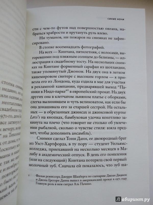 Иллюстрация 11 из 13 для Синие ночи - Джоан Дидион | Лабиринт - книги. Источник: blackbunny33