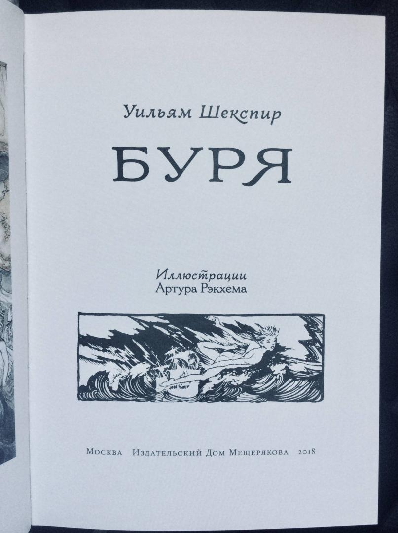 Иллюстрация 66 из 72 для Буря - Уильям Шекспир   Лабиринт - книги. Источник: Травкин  Сергей