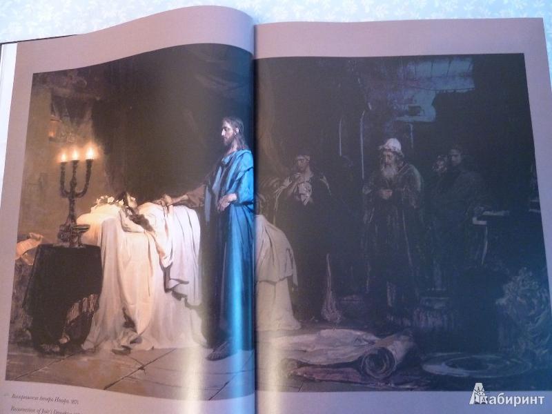 Иллюстрация 13 из 15 для Илья Репин - Татьяна Пономарева | Лабиринт - книги. Источник: Kvaki
