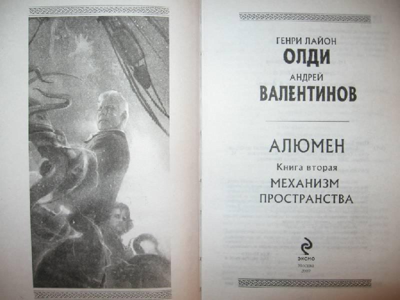 Иллюстрация 1 из 3 для Алюмен. Книга 2. Механизм пространства - Олди, Валентинов   Лабиринт - книги. Источник: Флинкс
