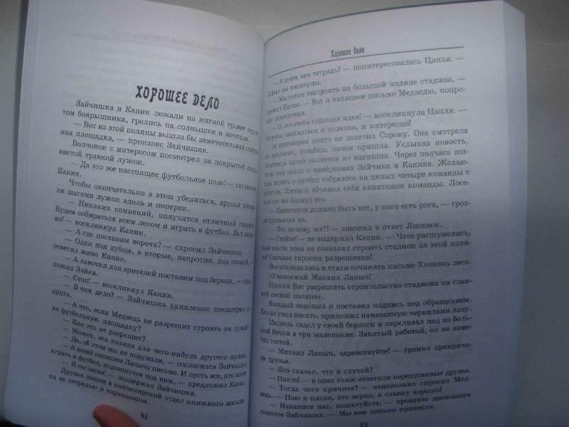 Иллюстрация 16 из 20 для Сказки-подсказки: методический игровой материал - Этери Заболотная   Лабиринт - книги. Источник: товарищ маузер