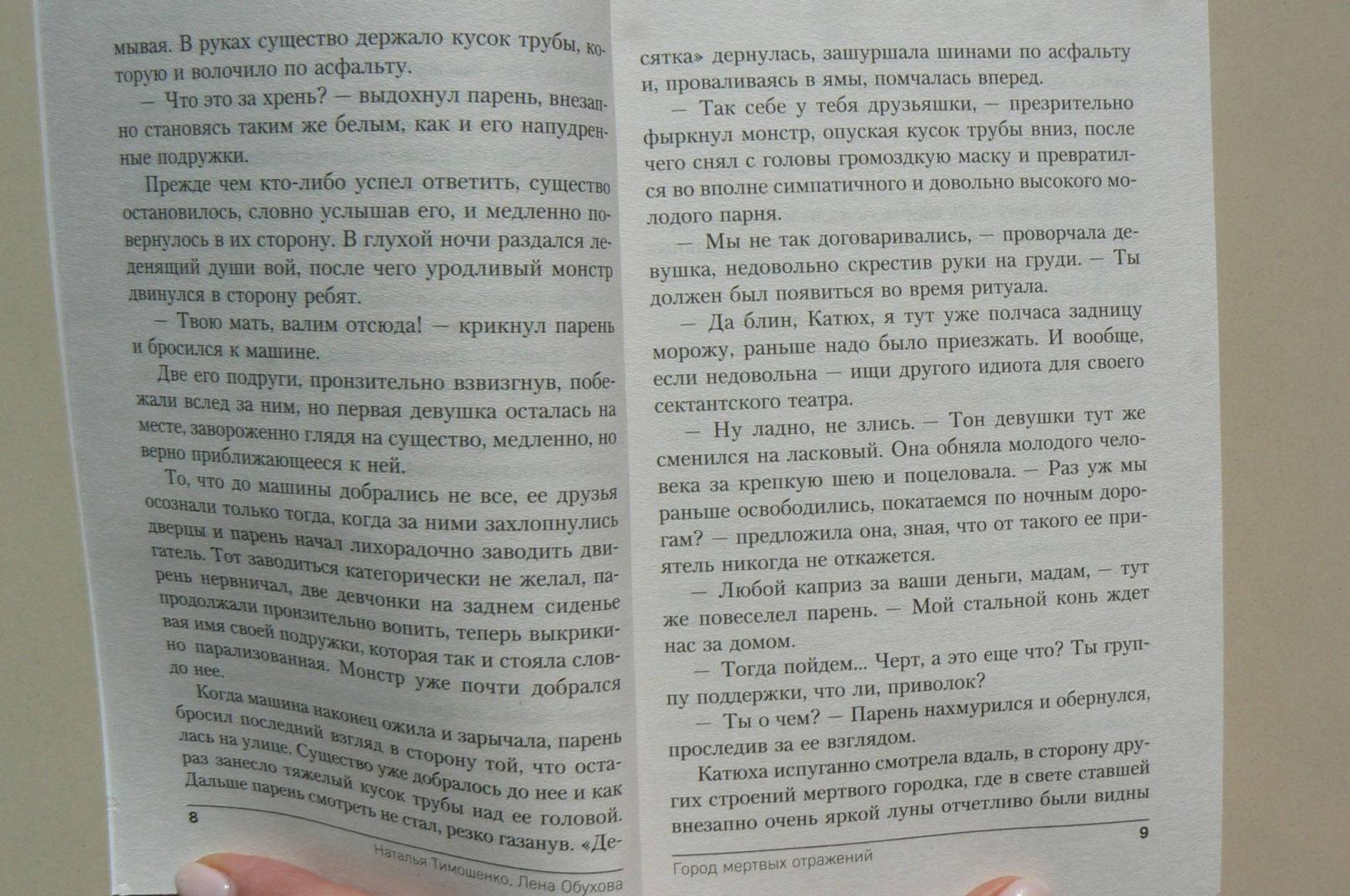 Иллюстрация 5 из 17 для Город мертвых отражений - Тимошенко, Обухова | Лабиринт - книги. Источник: Марина