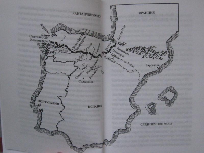 Иллюстрация 1 из 3 для Дневник мага: Роман - Пауло Коэльо | Лабиринт - книги. Источник: Каренинъ