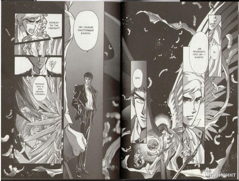 Иллюстрация 4 из 8 для Икс. Книга 5. Семь светил. Часть третья - CLAMP   Лабиринт - книги. Источник: Анна Никитина