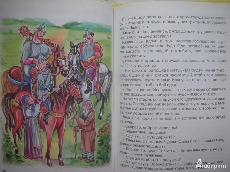 Иллюстрация 3 из 46 для Царевна-лягушка   Лабиринт - книги. Источник: Екатерина123