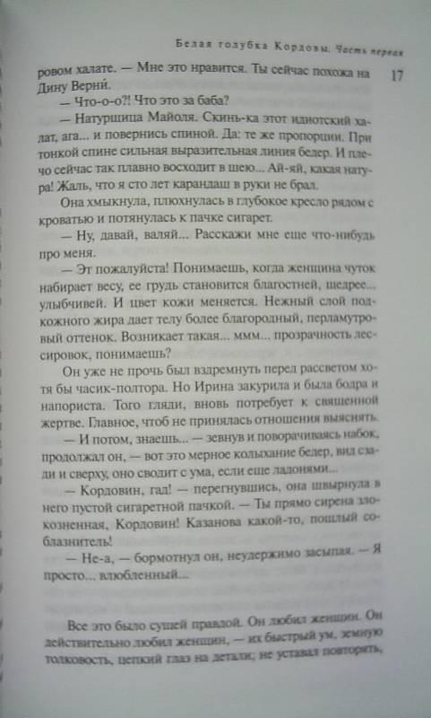 Иллюстрация 8 из 8 для Белая голубка Кордовы - Дина Рубина   Лабиринт - книги. Источник: АлЮр
