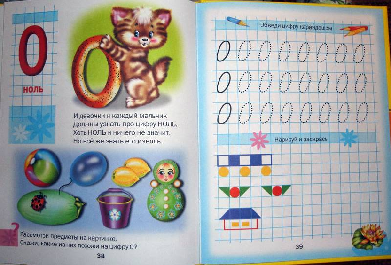 Иллюстрация 17 из 19 для Учимся писать цифры. Стихи и прописи - Татьяна Комзалова | Лабиринт - книги. Источник: АннаЛ