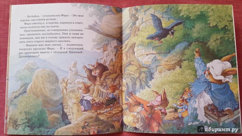 Иллюстрация 47 из 47 для Заколдованный дом - Женевьева Юрье | Лабиринт - книги. Источник: Ола-ола