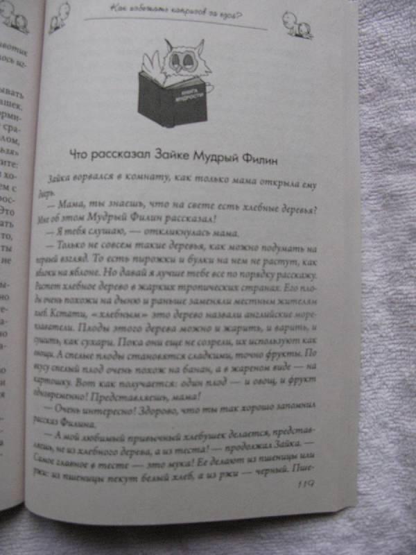 Иллюстрация 13 из 13 для Как справиться с капризами - Анна Бердникова   Лабиринт - книги. Источник: Eva2030