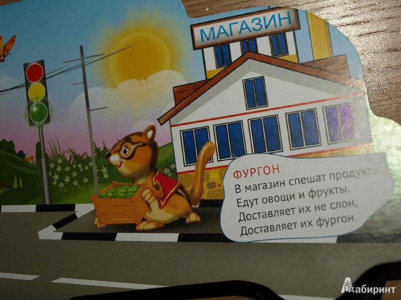 Иллюстрация 11 из 23 для Кот-шофер - Владимир Степанов | Лабиринт - книги. Источник: Ded Sergej
